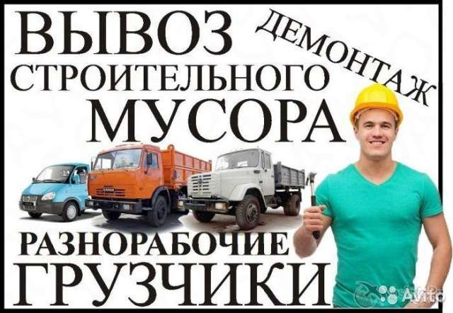 УСЛУГИ РАЗНОРАБОЧИХ и грузчиков от 2 до 30 человек