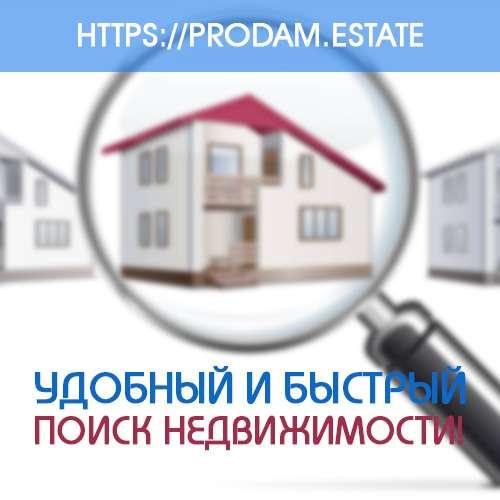 Удобный и быстрый поиск недвижимости на портале prodam.estate