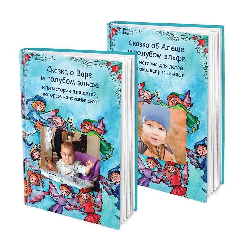 Книга персонализированная Сказка о (Имя ребенка) и голубом эльфе