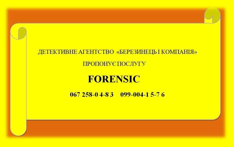 ФОРЕНЗІК  (англ. Forensic)
