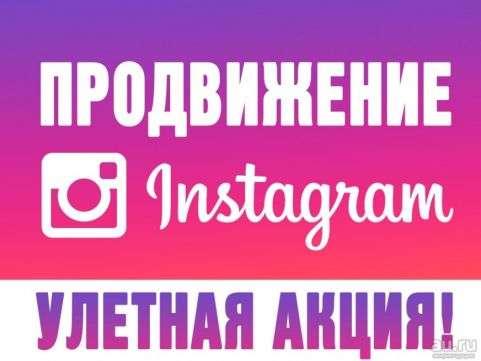 Раскрутка Инстаграм и реклама