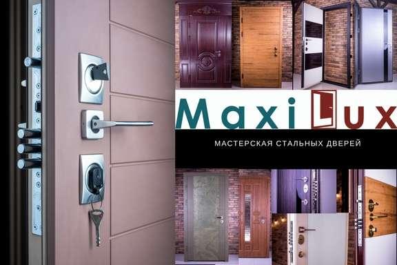 Входная стальная дверь Maxilux