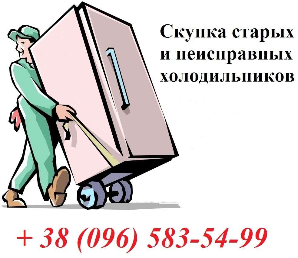 Вывоз нерабочих и старых холодильников Киев