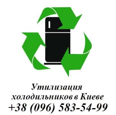 Утилизация неисправного холодильника в Киеве