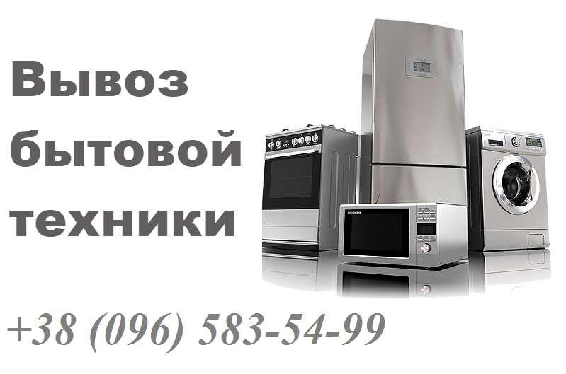 Выкупаем старые и неисправные холодильники в Киеве