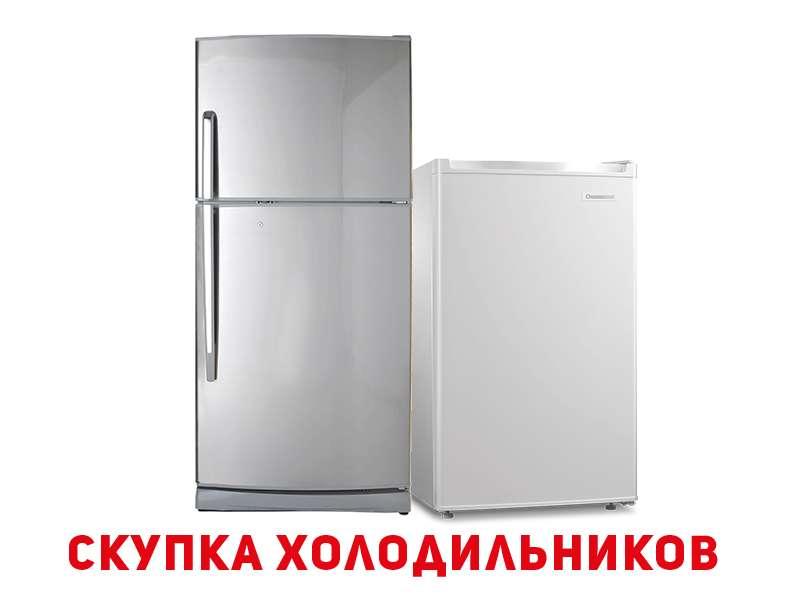 Выкуп неисправных холодильников по Киеву и области