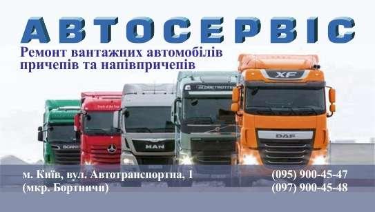 РАБОТА на грузовом СТО