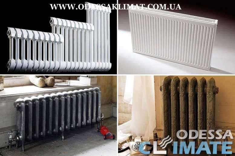 Радиаторы Одесса стальные панельные - биметаллические - алюминиевые