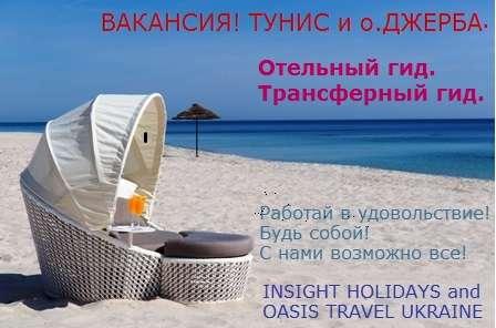 Отельный Гид и Трансферный Гид!!!!! Тунис и остров Джерба!