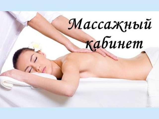 массаж с абучением