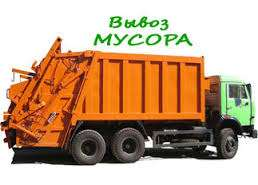 Вывоз мусора в Киеве и Киевской области