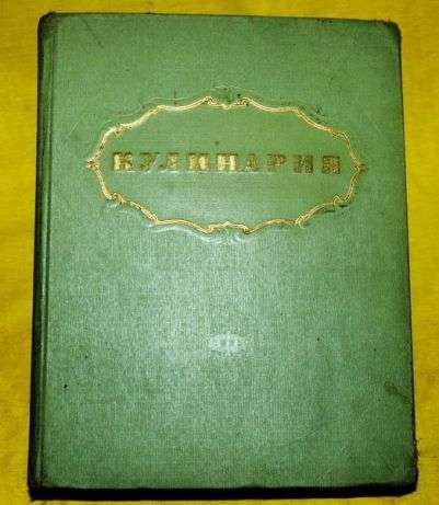 Книга ..Кулинария..1955 г