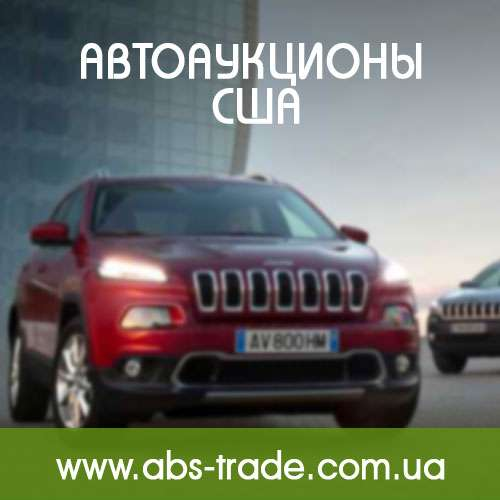 Аукцион авто США– Auto Brok Service