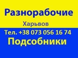 Требуются мастера,подсобники на стройку в Харькове?Звоните 0730561674