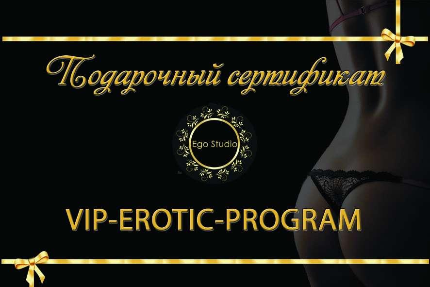 Салон эротического массажа Ego Studio Запорожье