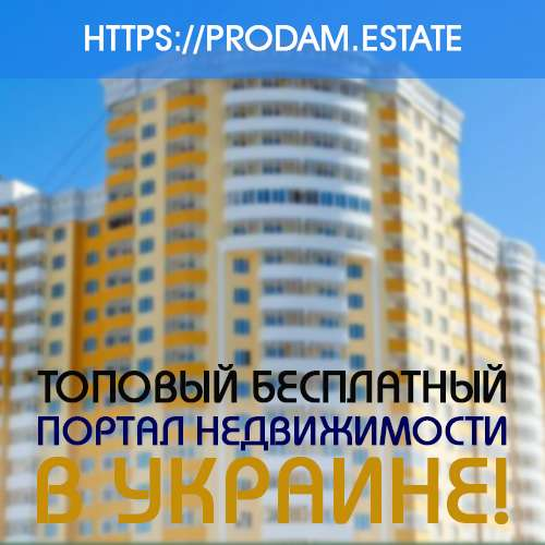 Топовый бесплатный портал по недвижимости в Украине