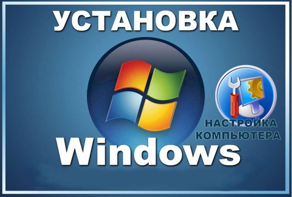 Установка-переустановка виндовс ( Windows 7. 8. 10. )