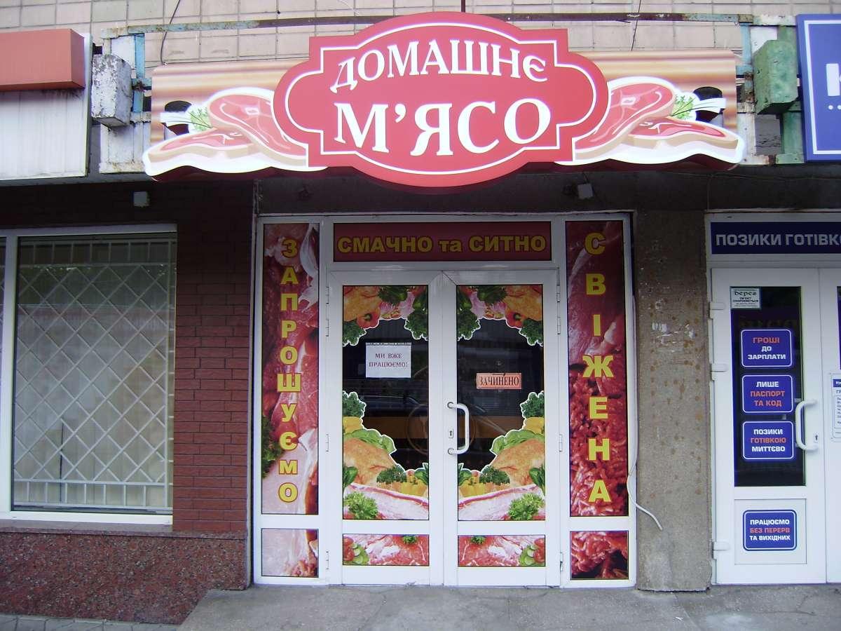 Комплексное оформление витрин магазина