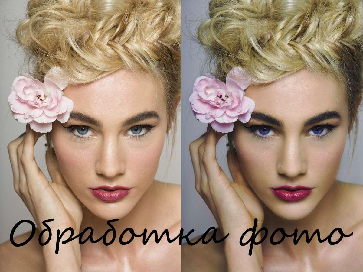 Обработка фото в фотошоп,фотографий ,ретушь, Photoshop,дизайн ,ню фото