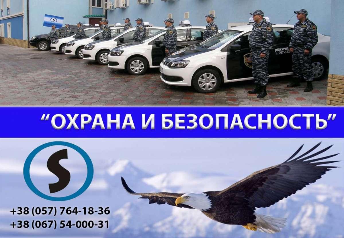 Пультовая охрана дома, дачи, квартиры Харьков