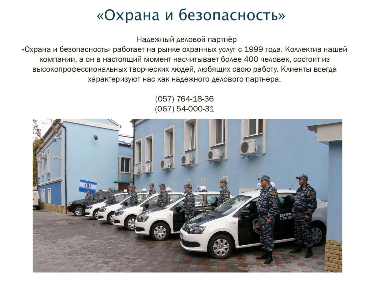 Пультовая охрана квартиры, лучшее охранное агенство Харькова