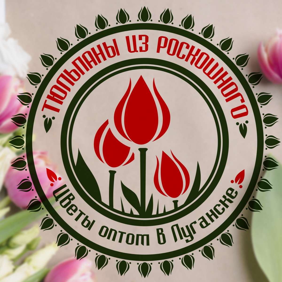 Цветы оптом тюльпан — img 1