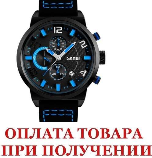 Мужские наручные часы  Skmei Premium