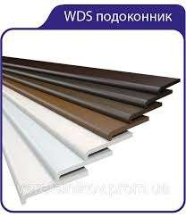 Подоконники WDS  от 100грн