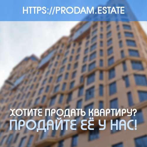 Приглашаем всех риелторов и агенства недвижимости на prodam.estate