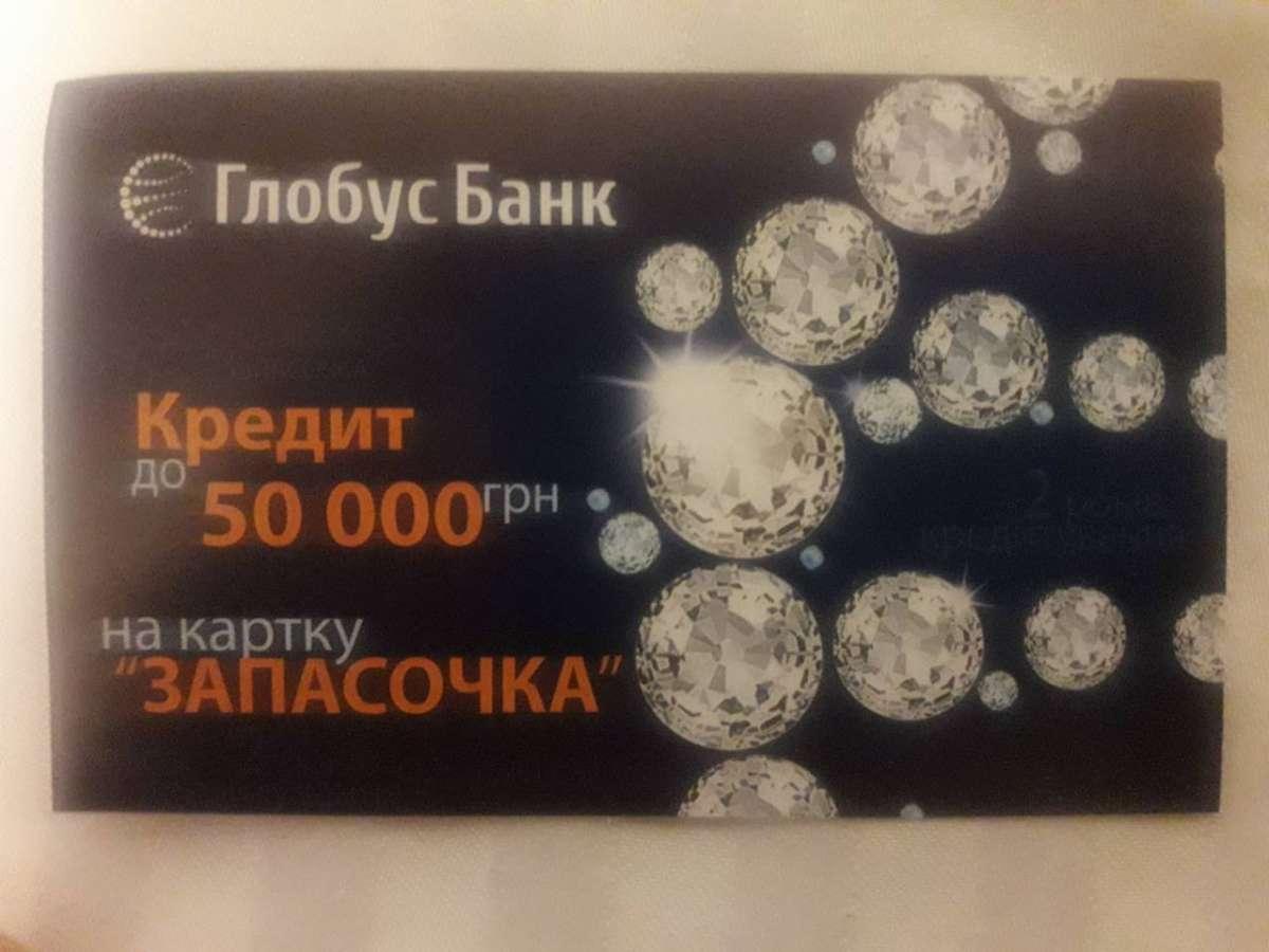 Кредити(кредитні картки)