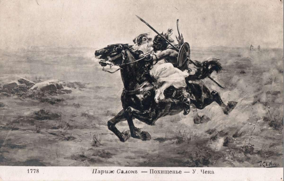 Старинная редкая открытка парижского издательства И.С. Лапина. 1930
