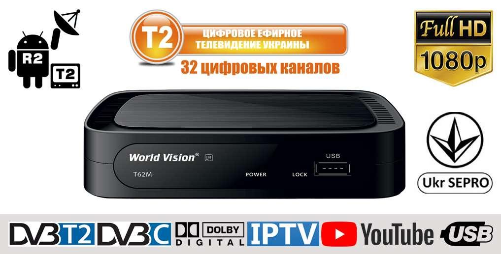 ТВ тюнер Т2 ресивер T2 цифровой эфирный декодер WorldVision T62M Т62М