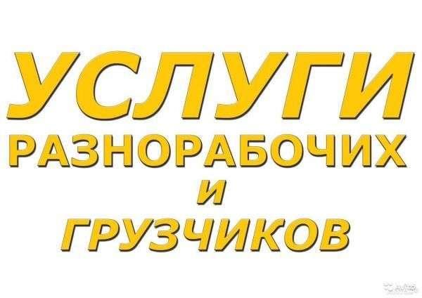Услуги Грузчиков,подсобников