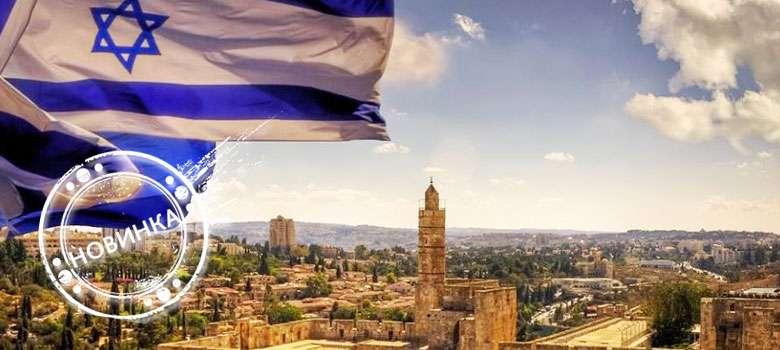 Виїзд в Ізраїль