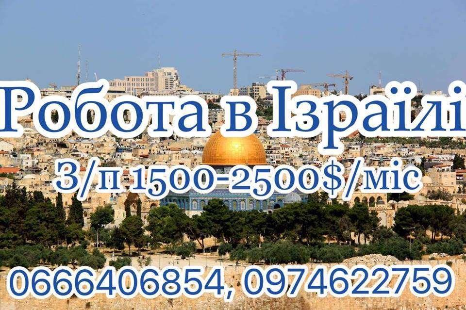 Потрібні працівники в Ізраїль