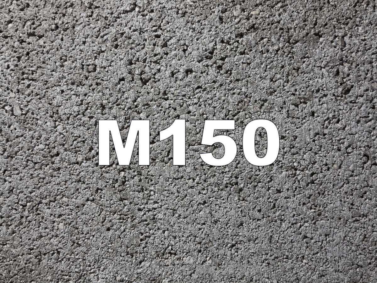Бетон строительный М-150 (П3, П4, (В 12,5) С8/10)