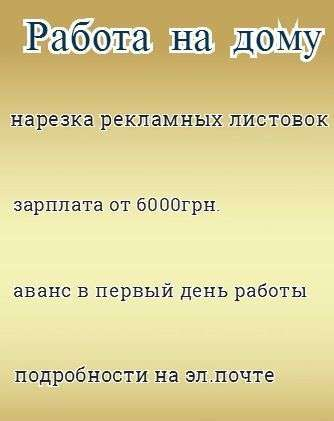 Работа на дому.Вся Украина
