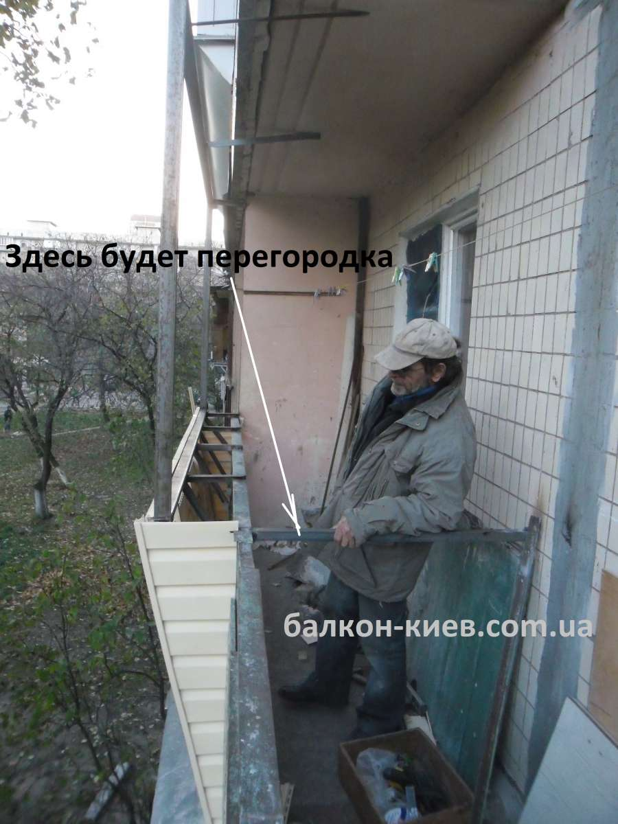 Балкон перегородка. Киев
