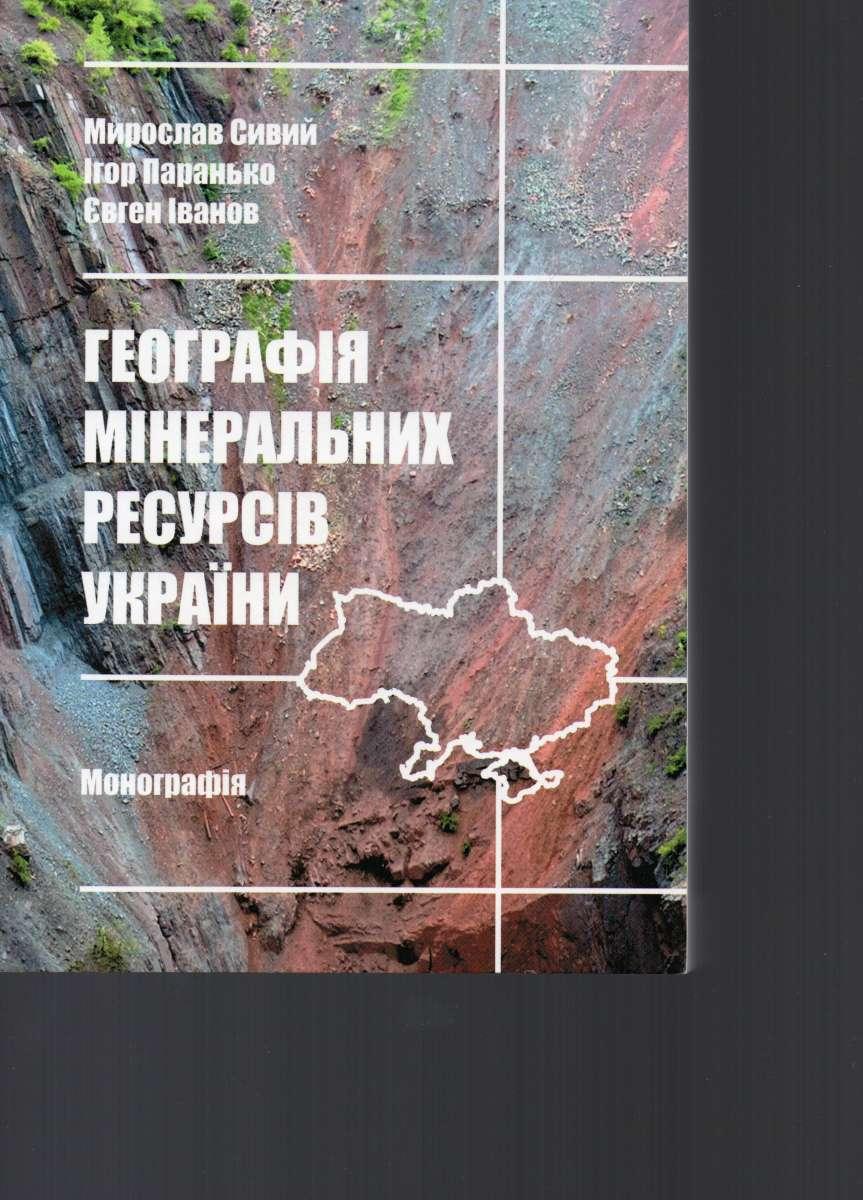 Посібники з географії ( Пособия с географии).