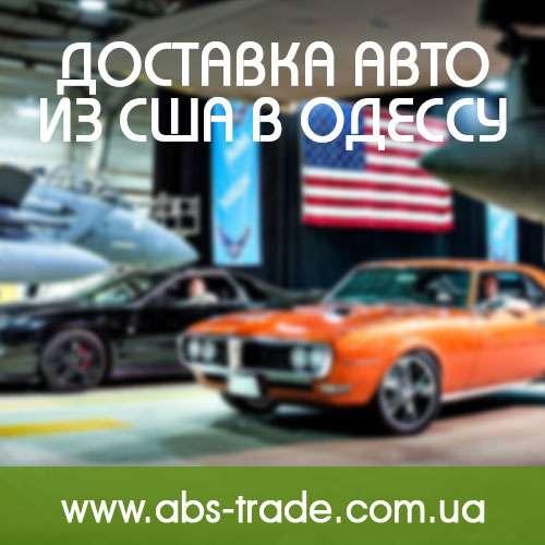 AutoBrokService – Доставка авто в Одессу из США