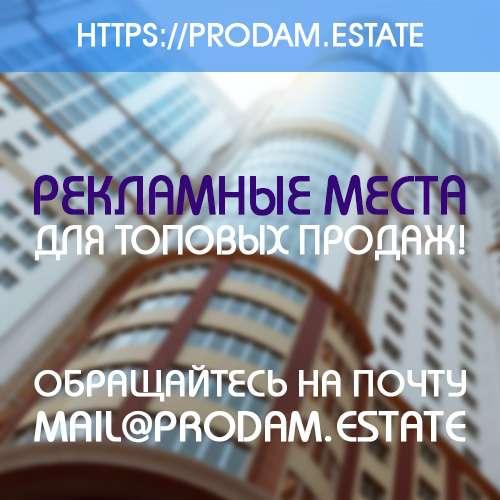 Рекламные места на портале недвижимости prodam.estate со скидкой в 50%