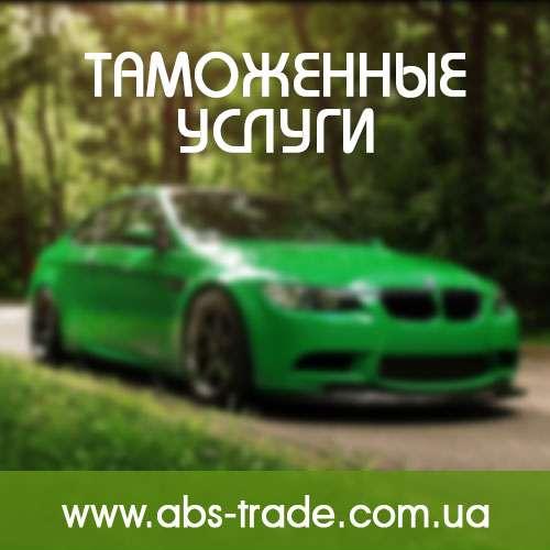 AutoBrokService – Растаможка авто в Украине