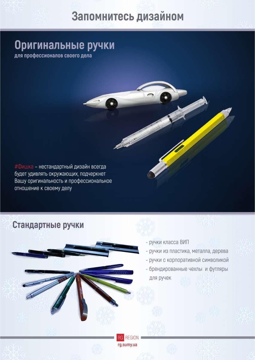 Оригинальные ручки для профессионалов своего дела