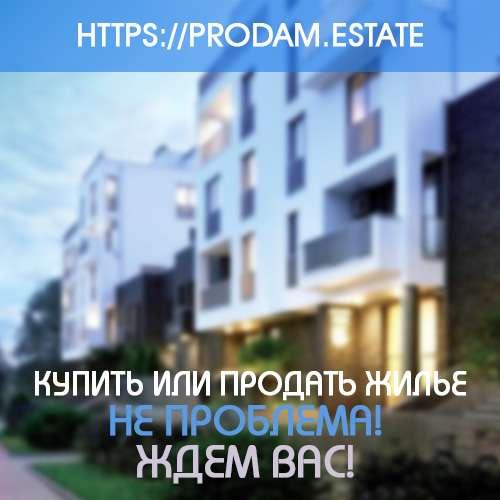 Купить или продать жилье – не проблема ! Портал недвижимости