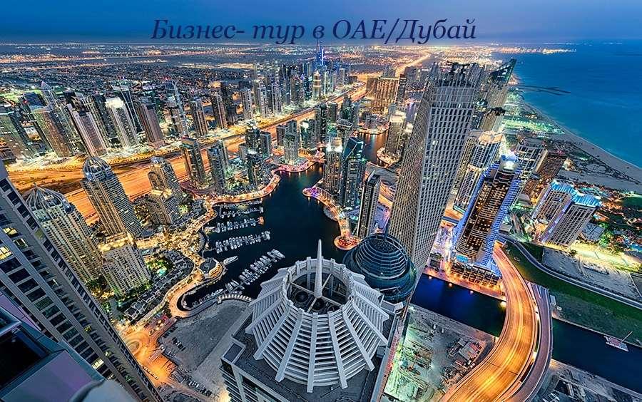 Бизнес- тур в ОАЕ/Дубай