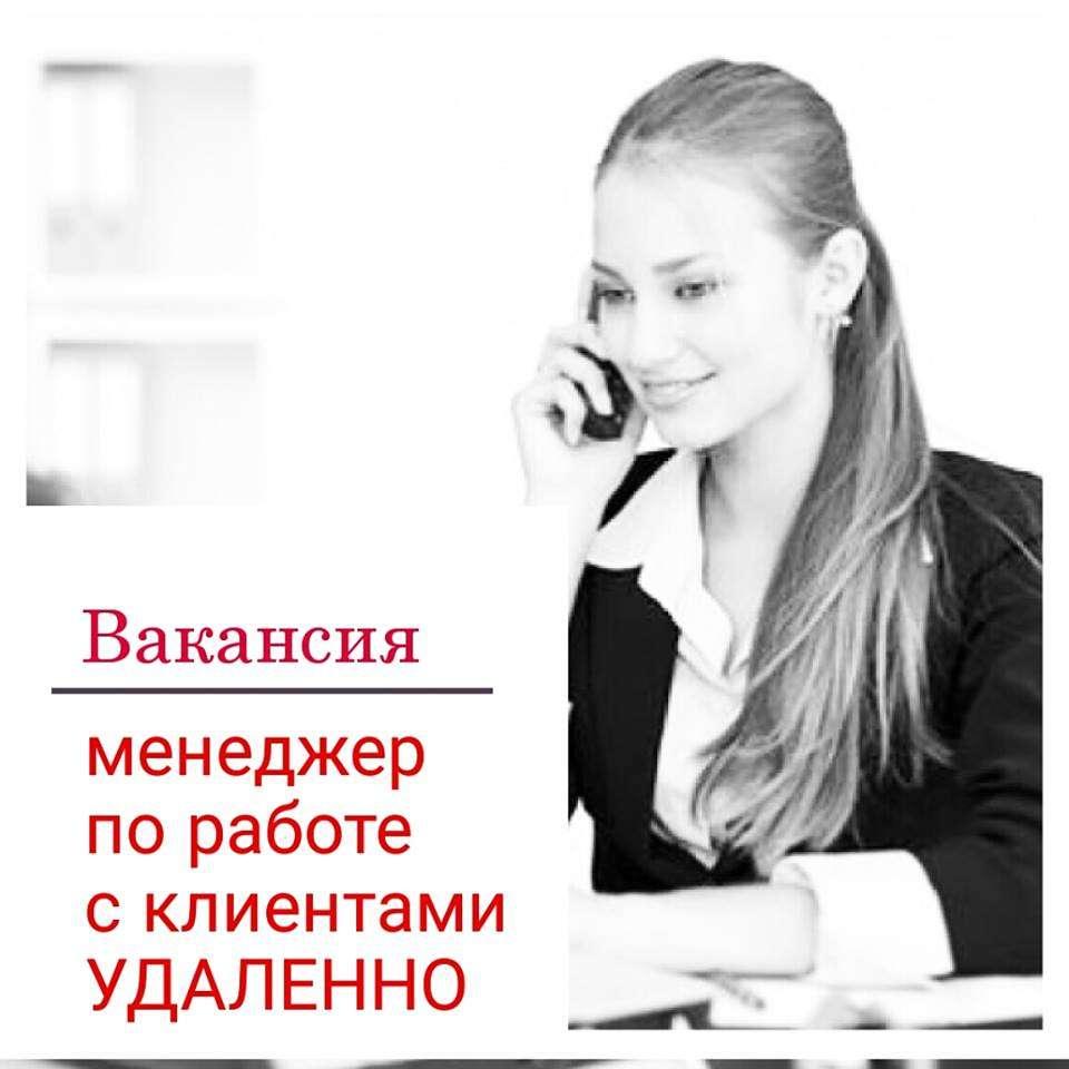 Менеджер по работе с клиентами УДАЛЕННО