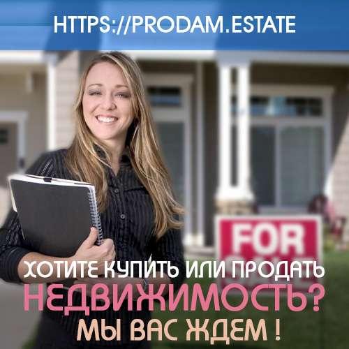 Не знаете где подать бесплатно объявление по недвижимости?