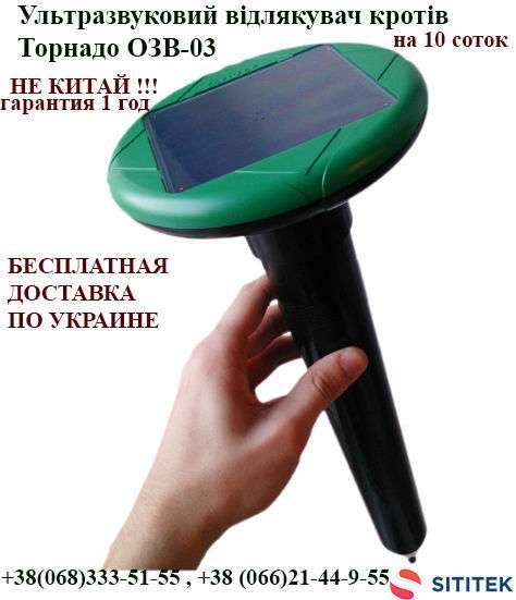 Ультразвуковой отпугиватель кротов Торнадо ОЗВ-03