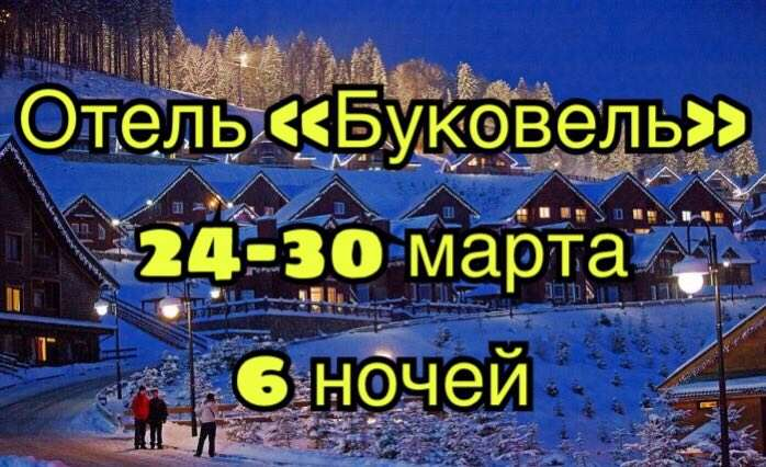 """Отель """"Буковель"""" 6 ночей на двоих 24-30 марта 2018"""