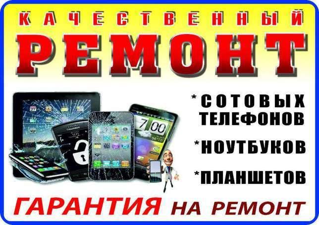 Ремонт мобильных телефонов, планшетов, ноутбуков. Быстро, качественно!